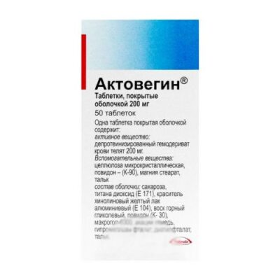 ACTOVEGIN (50 coated tablets)
