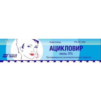 Acyclovir 5% ointment 5 grams of a tube