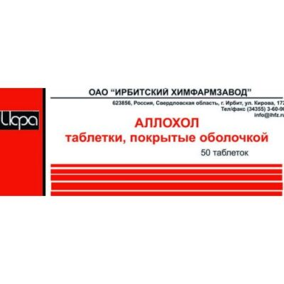 Allohol (50 coated tablets)
