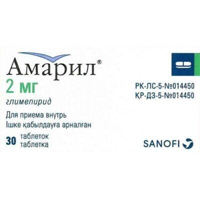 Amaryl® (Glimepiride) 2 mg (30 tablets)