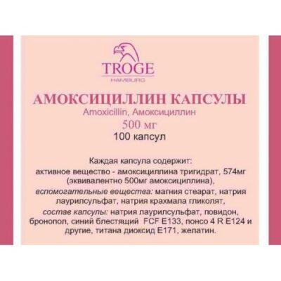 Amoxicillin 500 mg (100 capsules)