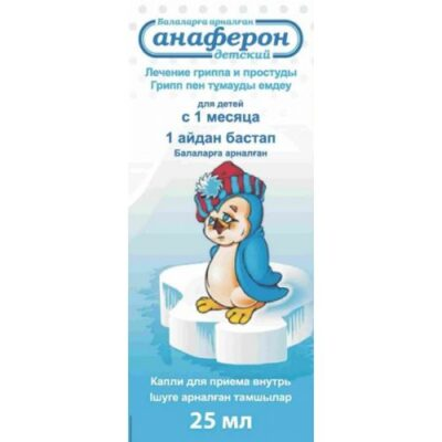 Anaferon child 25ml drops for oral administration