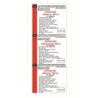 Analgin 500 mg (10 tablets)