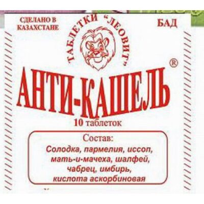 Anti-cough pill 10s