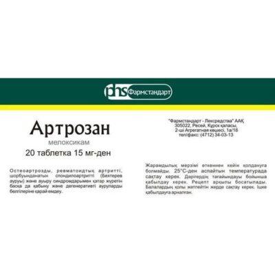 Artrozan 15 mg (20 tablets)