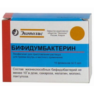 Bifidumbacterin 5 doses 10s for solution preparation lyophilizate for oral and topical use