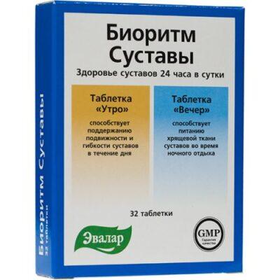 Biorhythm Joints 24 Day / Night 32's tablets