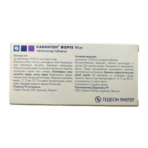 Cavinton® Forte (Vinpocetine) 10 mg, 30 tablets