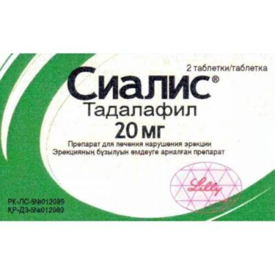 Cialis (Tadalafil) 20 mg (2 coated tablets)