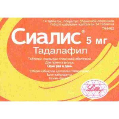 Cialis (Tadalafil) 5 mg (14 film-coated tablets)