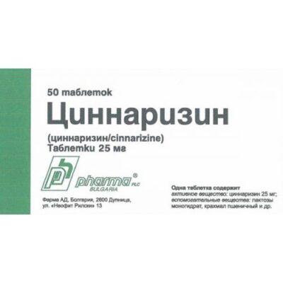 Cinnarizine 25 mg (50 tablets)