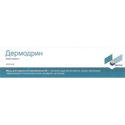 Dermodrin 50g ointment tube (external application)