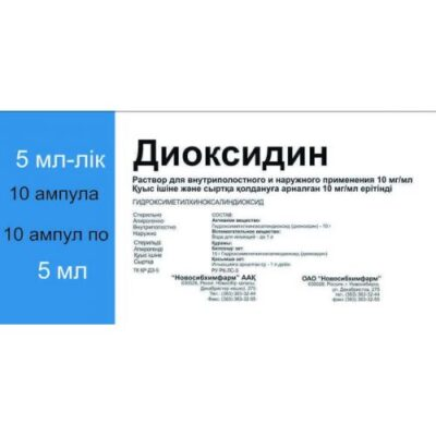 Dioksidin 10 mg / ml solution for 5ml 10s intracavitary and external use