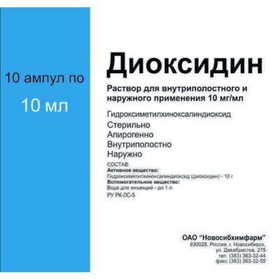 Dioksidin 10 mg / ml solution of 10 ml 10s intracavitary and external use