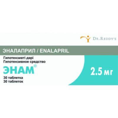 Enam 2.5 mg (30 tablets)