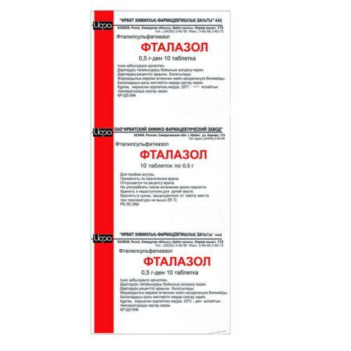 Ftalazol 0.5g (10 tablets)