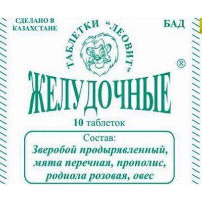 Gastric (10 tablets)