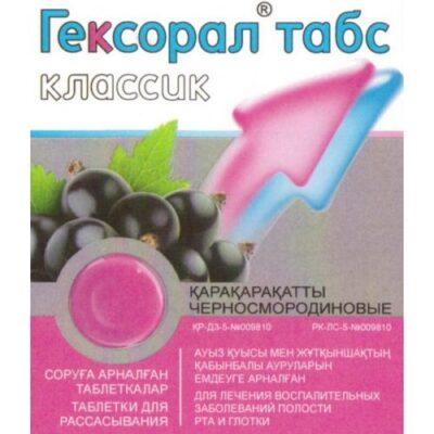Geksoral Tubbs Classic tasteful black currant lozenges 16's