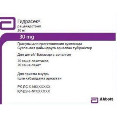 Gidrasek 16's 30 mg granules for oral suspension