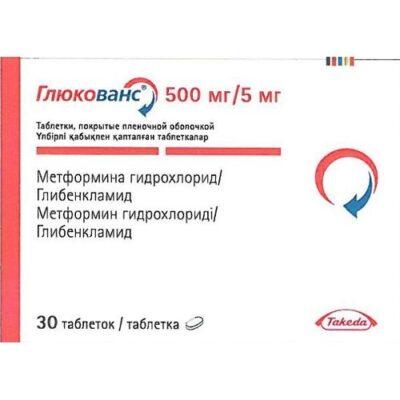 Glucovance® (Glyburide/Metformin) 500mg/5 mg (30 tablets)