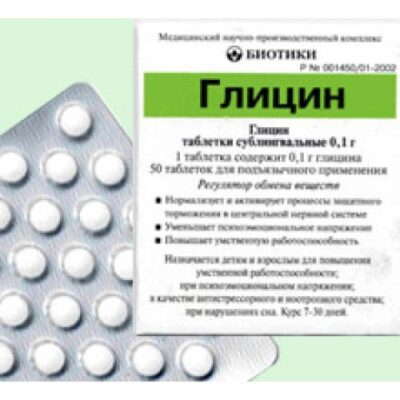 Glycine 100 mg sublingual (50 tablets)
