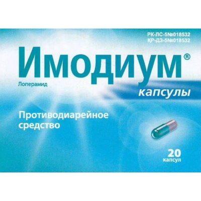 Imodium 2 mg (20 capsules)