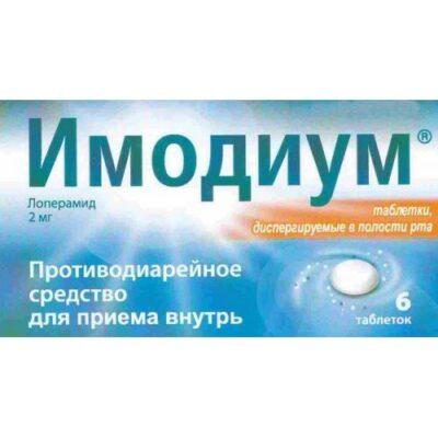 Imodium 2 mg 6's dispersing tablets