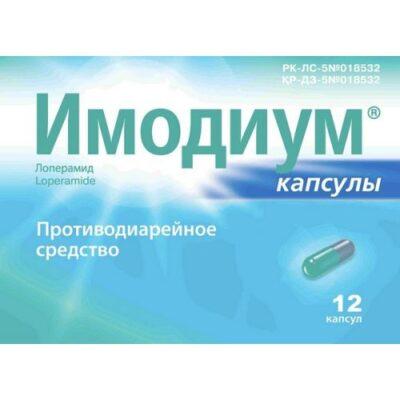 Imodium 2 mg capsules 12s
