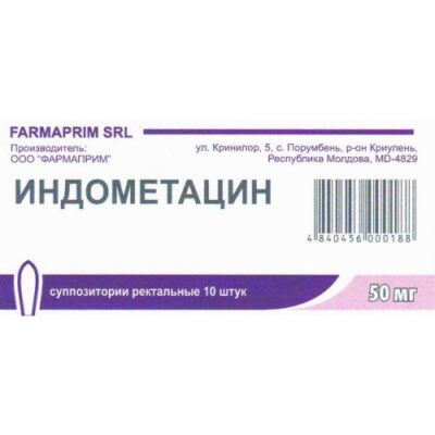 Indomethacin 50 mg rectal suppositories 10s