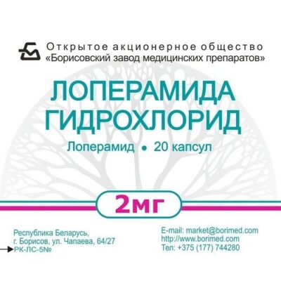 It loperamide hydrochloride 2 mg (10 capsules)