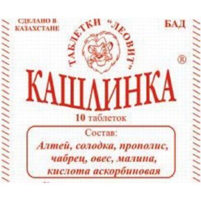 Kashlinka (10 tablets)