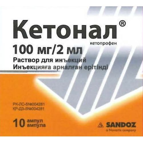Ketonal 100 mg / 2 ml 10s solution for injection in ampoules