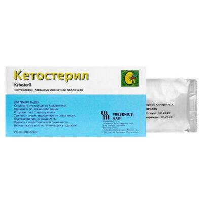 Ketosteril 100s film-coated tablets