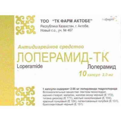 Loperamide 2 mg TC-(10 capsules)
