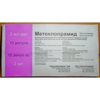 Metoclopramide 5 mg / ml 2 ml 10s solution for injection in ampoules intravenously and intramuscularly.