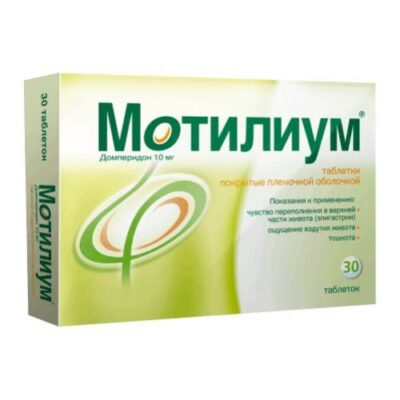 Motilium 30s 10 mg coated tablets