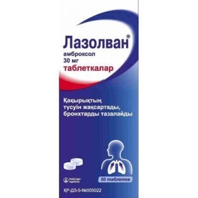 Mucosolvan 30 mg (50 tablets)