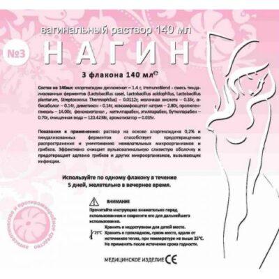 Nagin 140 ml solution vaginal 3's