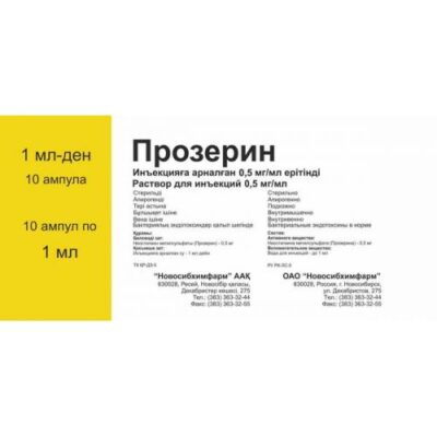 Neostigmine 0.05% / 1 ml 10s solution for injection in ampoules