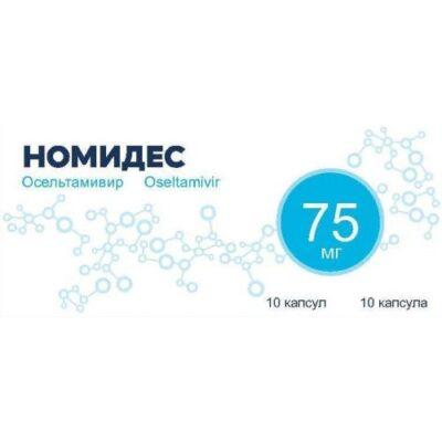 Nomides 75 mg (10 capsules)