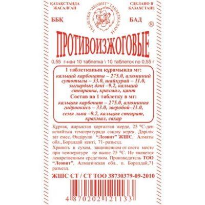 Protivoizzhogovye (10 tablets)
