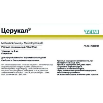 Reglan 10 mg / 2 ml 10s solution for injection in ampoules