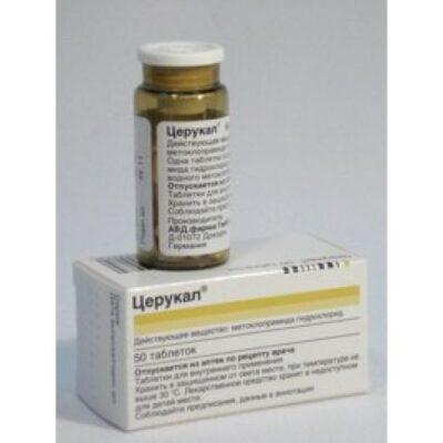 Reglan 10 mg (50 tablets)