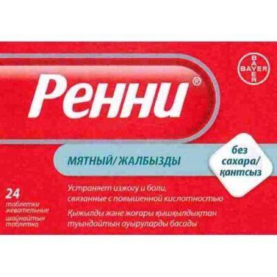 Rennie sugar pills chewing mint 24's.