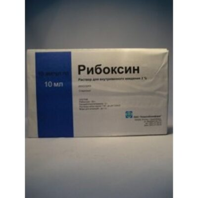 Riboxinum 2% / 10 10s ml solution for injection in ampoules