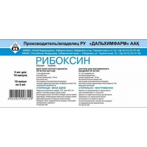Riboxinum 2% / 5 ml 10s solution on / in the