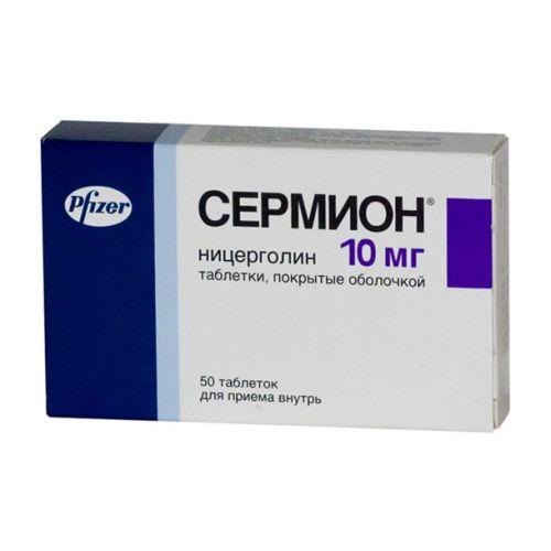 Sermion 10 mg (50 coated tablets)