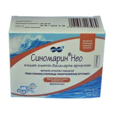 Sinomarin® Neo 5 ml 18's nazalny for piles. children