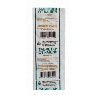 Tablets cough (10 tablets)