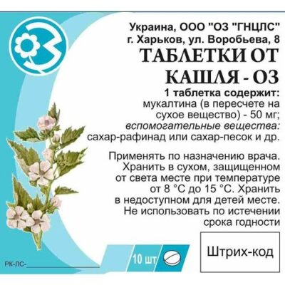 Tablets cough-OZ 50 mg (10 tablets)